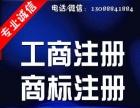 全国深圳注册公司,财税记账报税,商标注册,微信平台