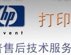 北京惠普打印机维修HP打印机售后服务中心