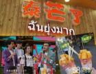 泰芒了饮品店诚邀加盟饮品加盟店10大品牌小吃加盟网