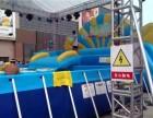 九江这个暑期较凉水上闯关支架泳池VR设备暖心出租出售