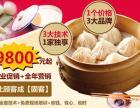 丽江包子铺加盟 盈利是传统店的2-5倍 小投资