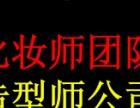上海最专业化妆师造型师团队公司,全上海价格最低