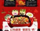 正宗嘻哈鸡加盟总部 中式快餐+干锅+火锅 三店运营