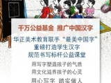365天免费学较美中国字