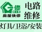 湛江专业水暖电工维修,水管维修,电路维修总部