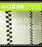 3d立体自粘墙贴 10mm