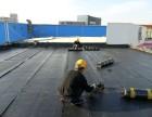 南通防水补漏 屋顶防水 外墙防水 窗户防水补漏
