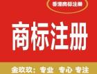 武汉商标注册 公司注册 企业代账 专业认准金玖玖