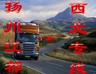 扬州到西北专线兰州 西安 银川 西宁 乌鲁木齐货运公司
