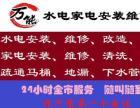 福州专业水电工师傅全市上门服务24小时随叫随到