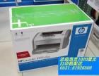 惠普1020打印机仅售1098元济南市内送货