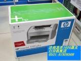 惠普1020打印机仅售1050元济南送货