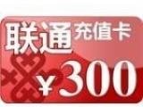 中国联通充值卡 中国联通充值卡代理
