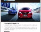 隆辉汽车一站式服务!买车险送等额商品 创业新项目