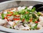 鱼尚鲜蒸汽石锅鱼加盟优势和加盟条件有哪些