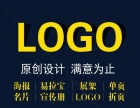 高端LOGO/VI/画册/折页/宣传单/设计