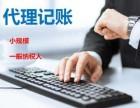 青岛专业财税团队,多年财税经验,记账报税 出口退税 价格透明