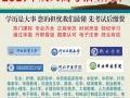 2017沧州成人高考开始报名啦