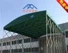 专业定制雨棚伸缩活动遮雨遮阳帐篷大型仓库工地帐篷
