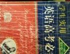 几本正版经典老旧书闲置低转