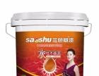 中国知名品牌三色树漆加盟油漆涂料投资1-5万元