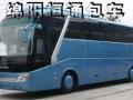绵阳包车公司电话绵阳租车公司电话旅游包车长途包车商务包车