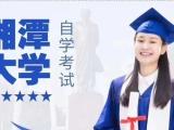 自考本科計算機科學與技術湖南湘潭大學原來這么容易過