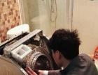 专业家庭保洁 深度拆洗空调 油烟机 洗衣机 冰箱等
