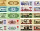 武汉 收购回收 钱币 纪念币 纪念钞 金银币 邮票 银元