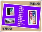 苹果手机ID贷