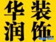 哈尔滨口碑最好的装修公司--哈尔滨华润装修公司