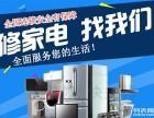 松江区九亭空调安装移机 冰箱维修