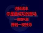 瑞丰速递强势来袭——招商加盟火爆进行中