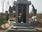 西安陕西泊辰石雕厂大理石墓碑定制做价格图片厂家直销
