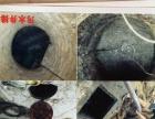 專業管道清洗、高壓清洗、各種規格管道,化糞池清理