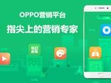 海南OPPO信息流
