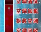 上海市公司中央空調 柜機 吸頂機安裝 移機 加氟 維修 保養