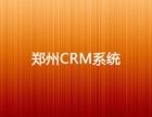 郑州CRM系统让客户管理更容易 河南网景专业可靠