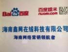 海南百度推广 网站建设 房产分销网站建设 百度开户
