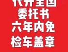 代开湘西车辆异地免检委托书 湘西六年免检代办 违章代缴