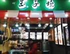 喜茶正宗玉子烧年底优惠加盟小型餐饮项目创业店19800