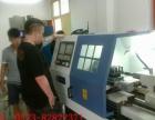 台州数控培训学校 数控车床编程培训数控车床加工培训