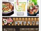 温州麻辣烫加盟 十大系列200多个品种 顶n店盈利