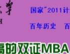 2017年南京工业大学工商管理硕士报考及连云港双证MBA招生
