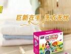 香港巨新洗衣珠新品招商