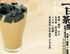 甘茶度 加盟费用/网红奶茶店加盟