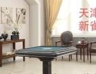 天津万雀麻将机专营店 品牌麻将机专卖 质量有保障
