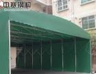 陕西省专业订做各种推拉帐蓬仓库篷车棚雨棚