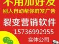 河南爆客 拓客代理加盟 爆客系统代理加盟 微信扫码群发代理