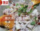 重庆石锅鱼的做法大全学石锅鱼加盟